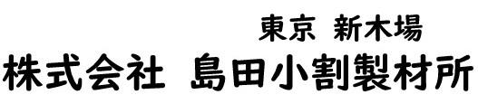島田小割製材所